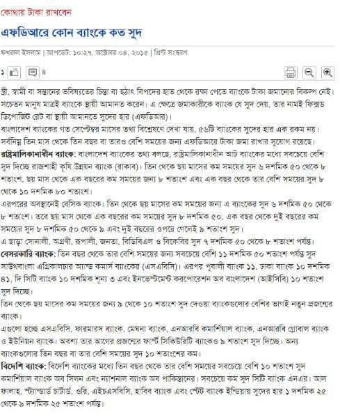 screenshot-www.prothom-alo.com 2015-10-05 01-50-43