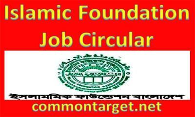 Islamic Foundation Job Circular 2017