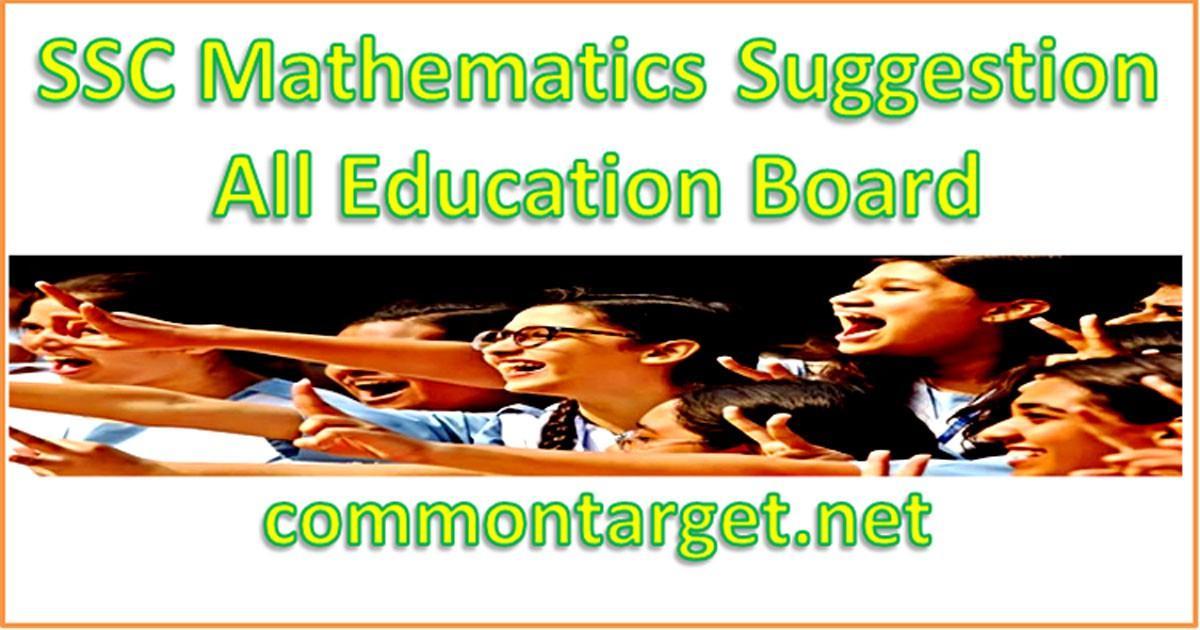 SSC Mathematics Special Suggestion 2020
