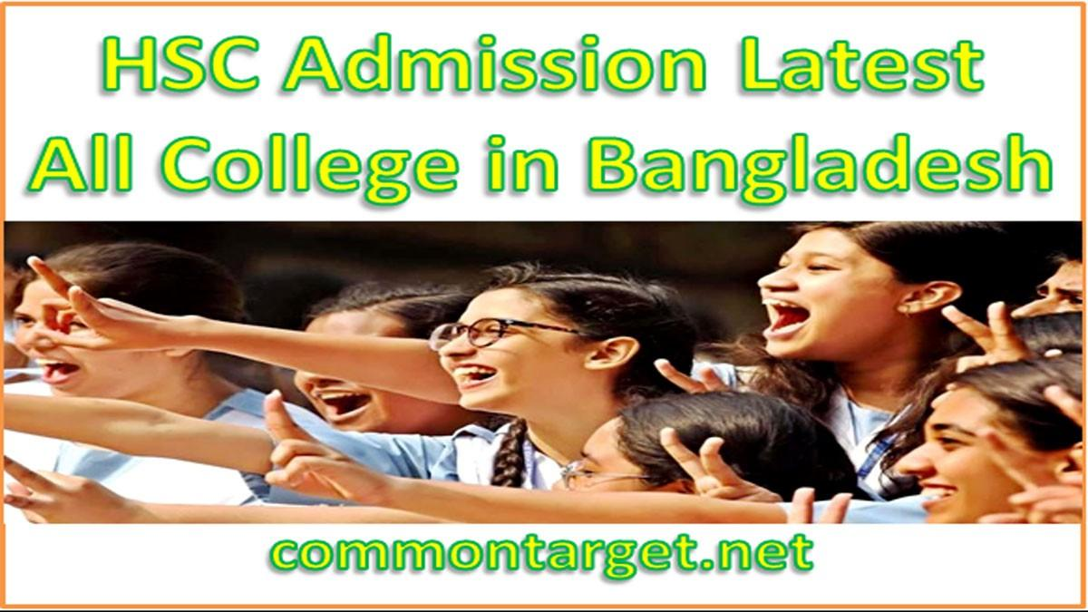 HSC Admission 2020-21 All Colleges Bangladesh