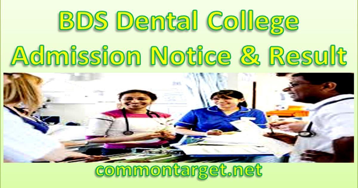 BDS Dental Admission Test Result 2019-20