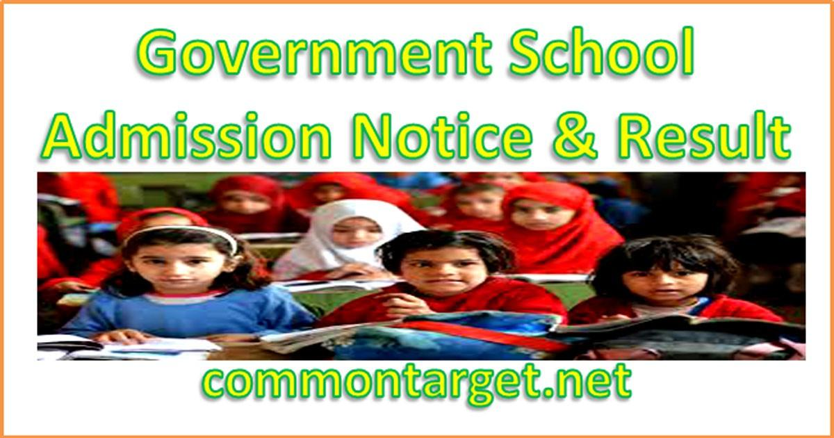 Govt School Admission Notice & Result 2021