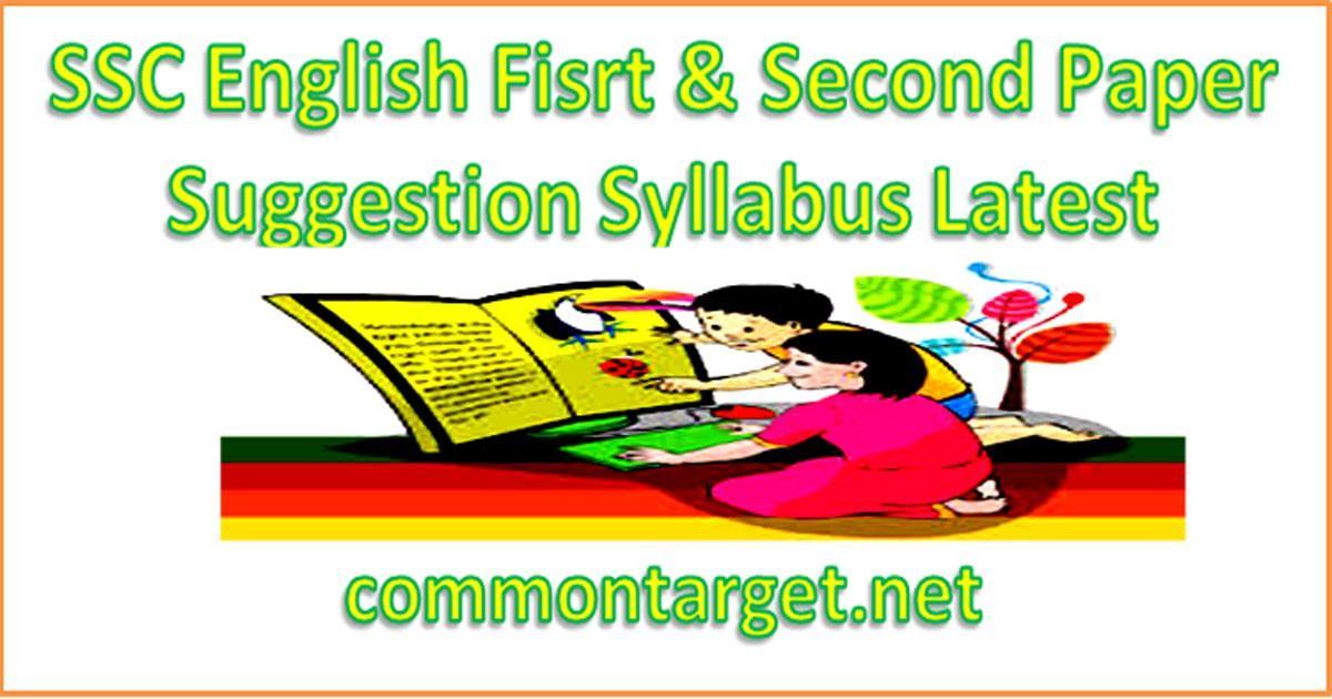 SSC English Suggestion Syllabus 2021