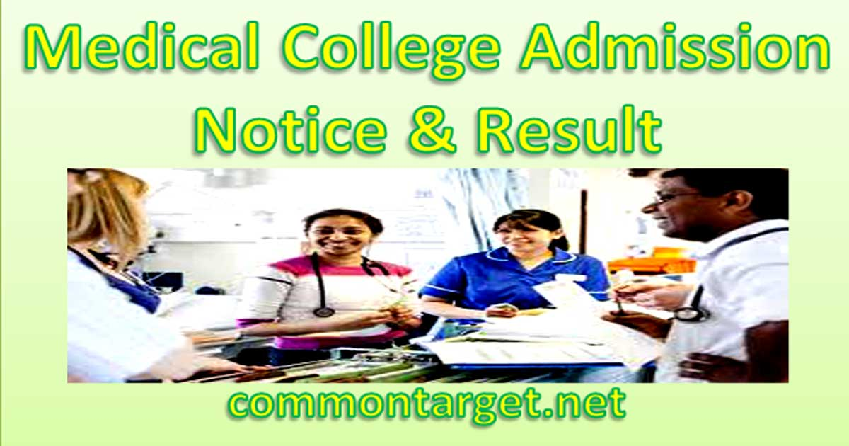 Medical College Admission Test Notice 2020-21